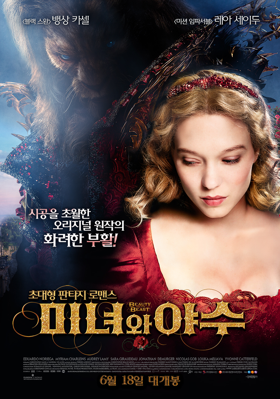미녀와 야수 (Beauty and the Beast, 2014)