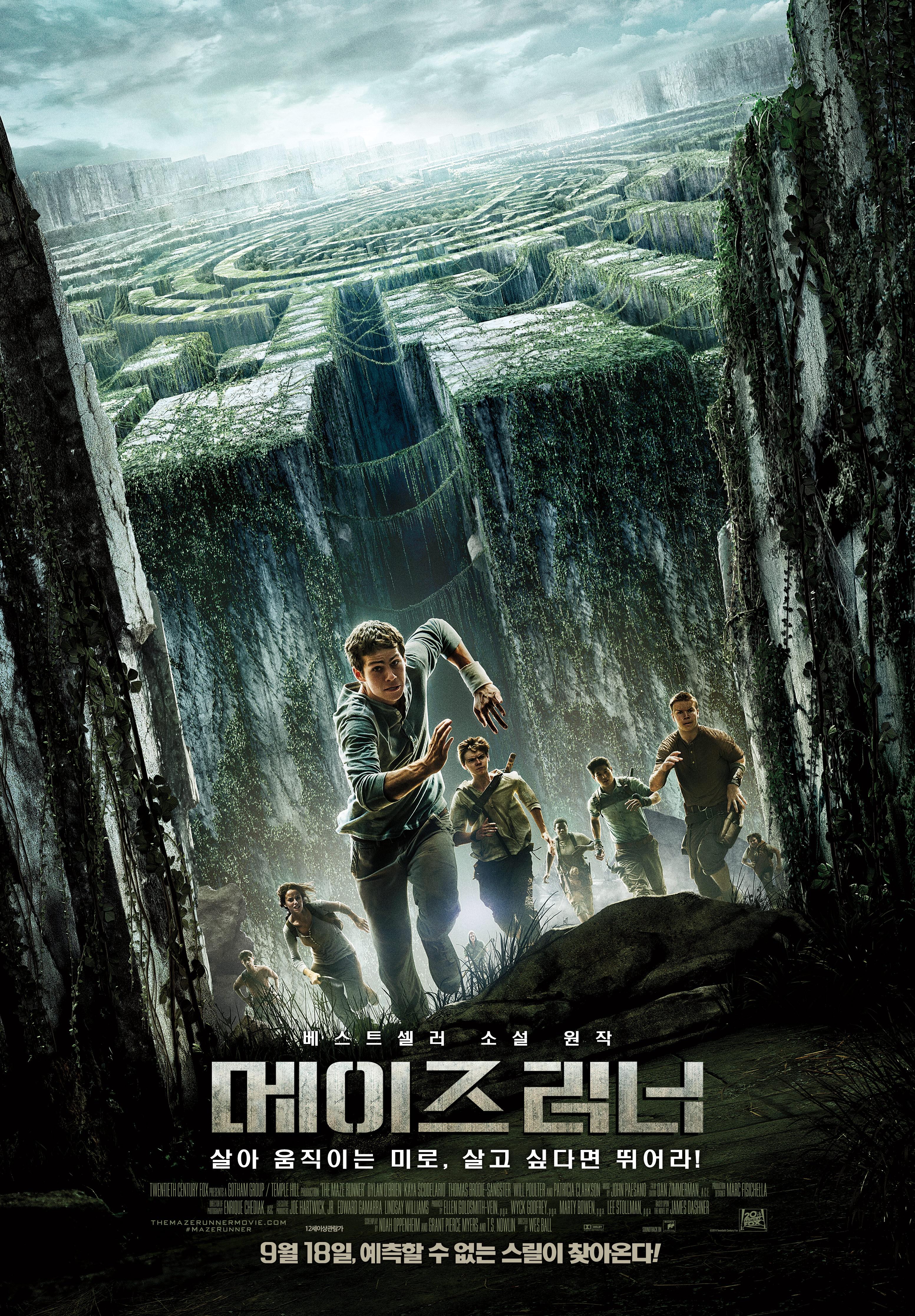 메이즈 러너 (2014)