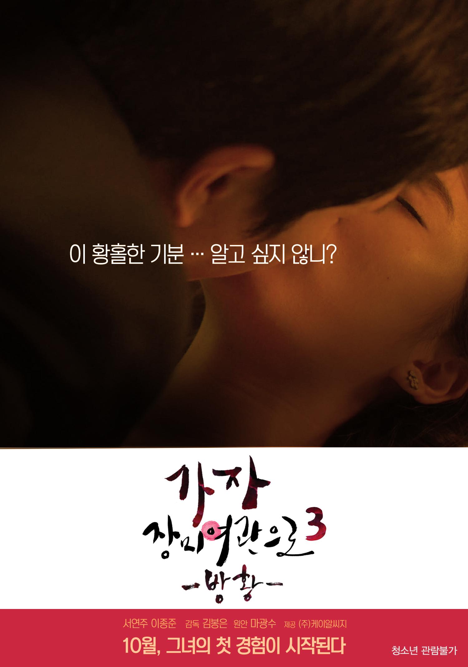 가자! 장미여관으로3 - 방황 (2016)