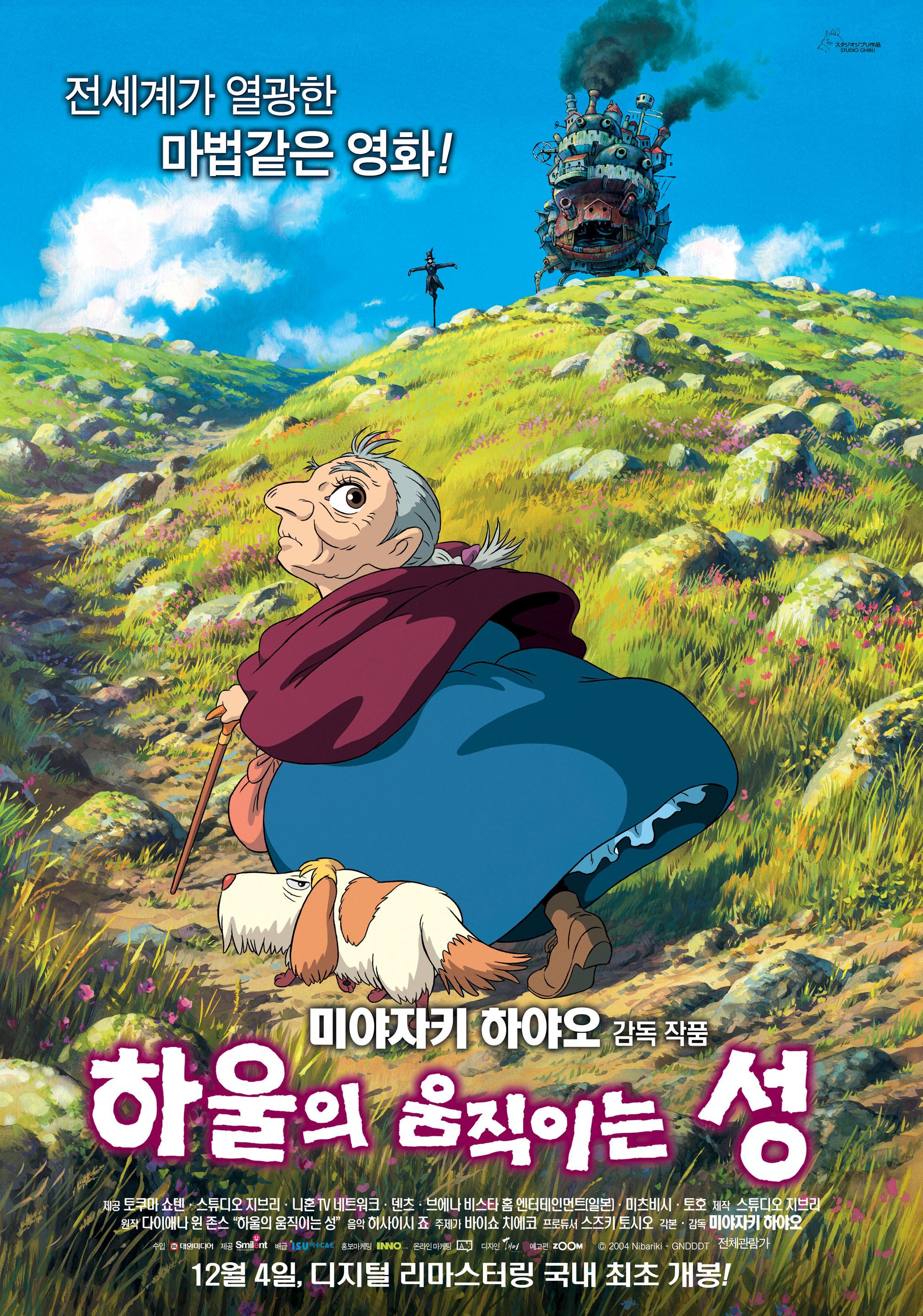 하울의 움직이는 성 (2004)