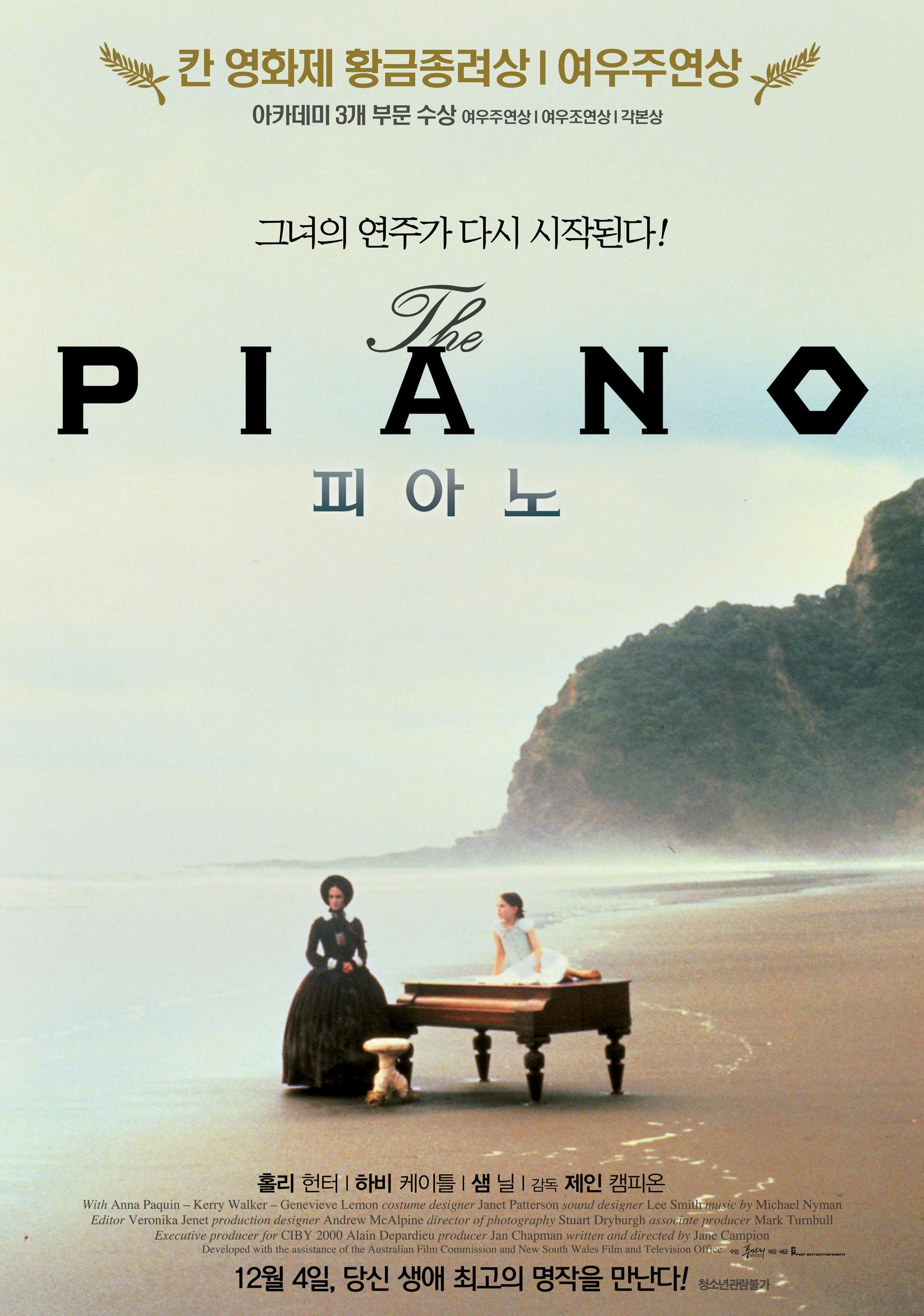 피아노 (The Piano, 1993)