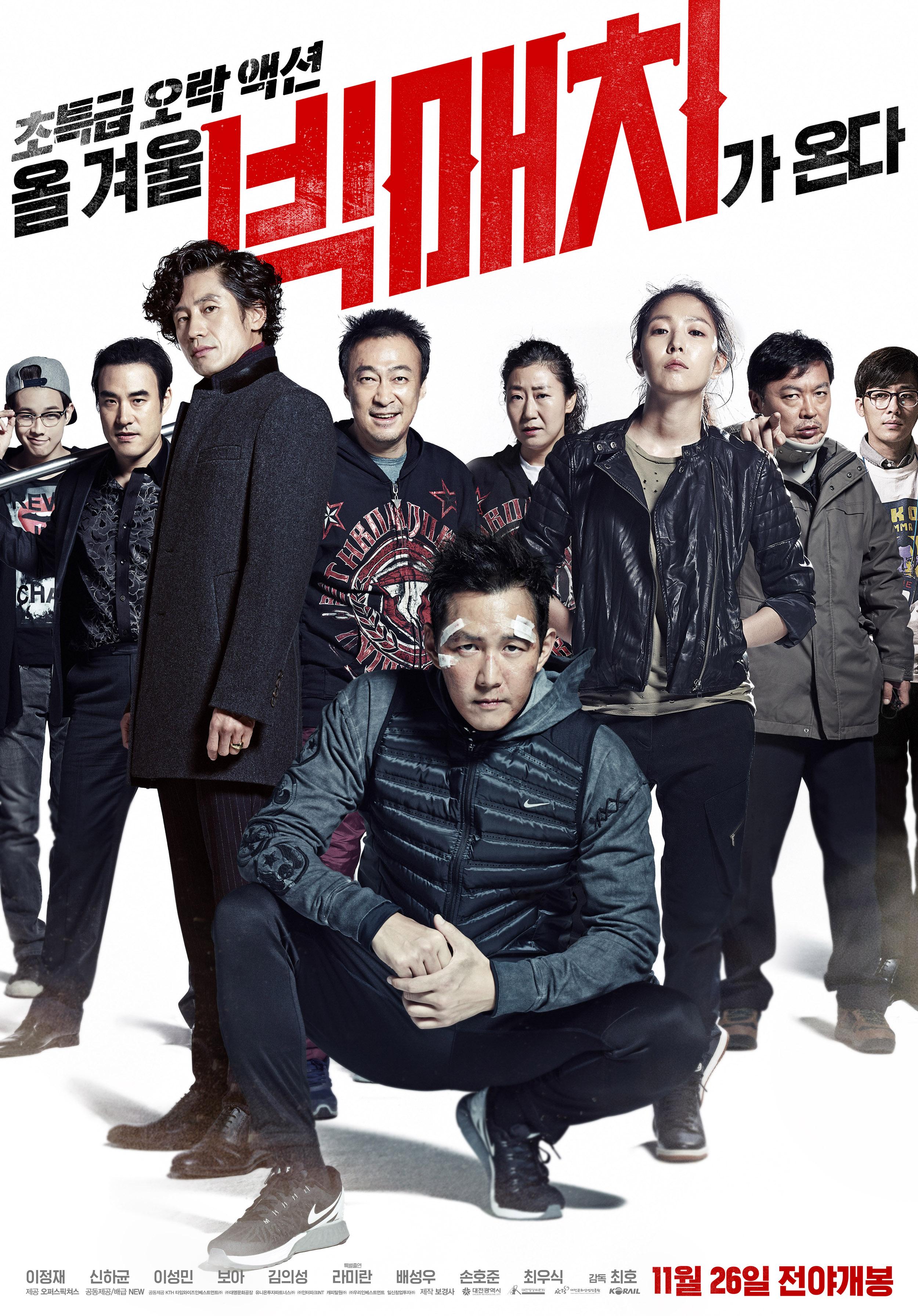 빅매치 (Big Match, 2014)