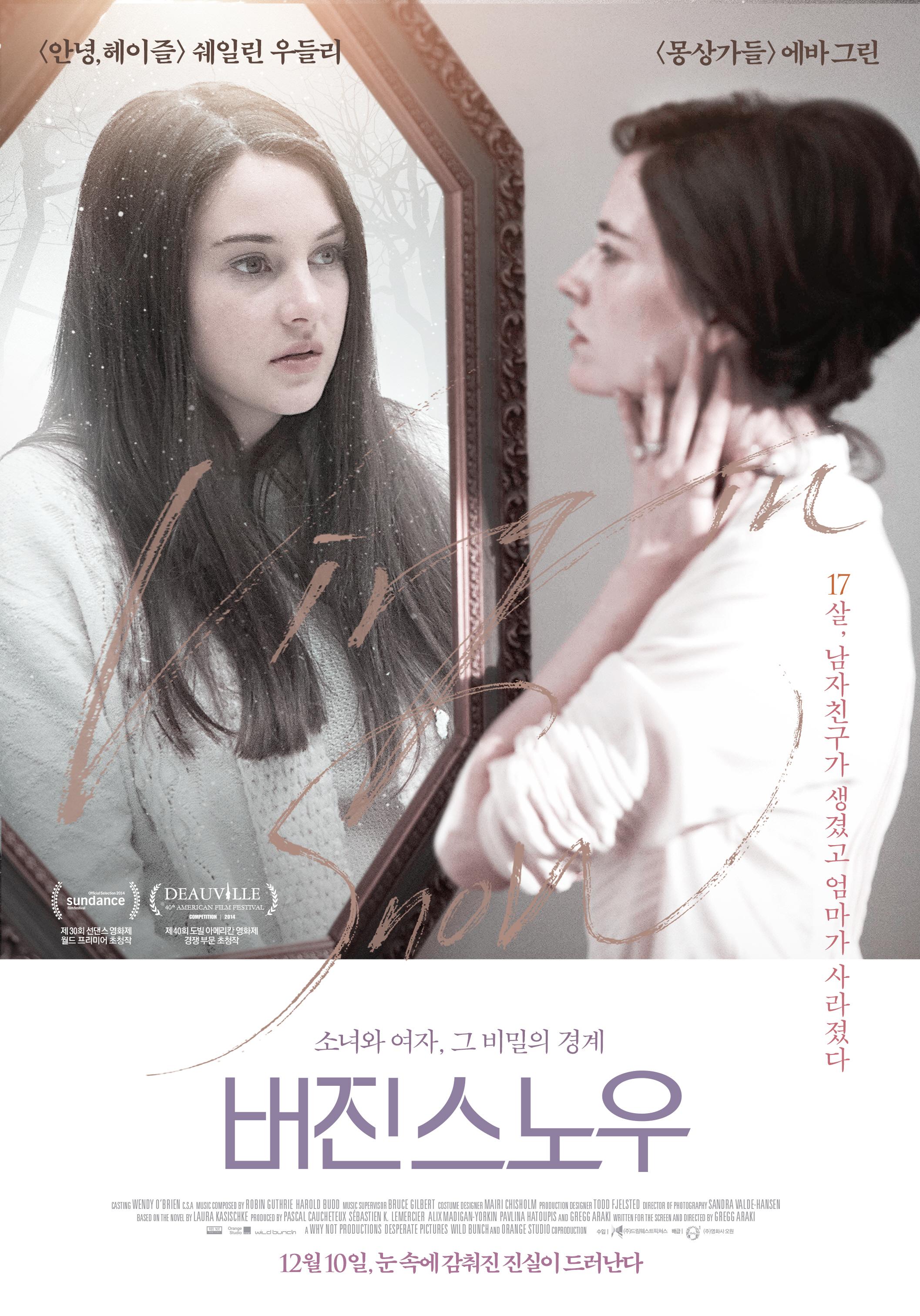버진 스노우 (2014)