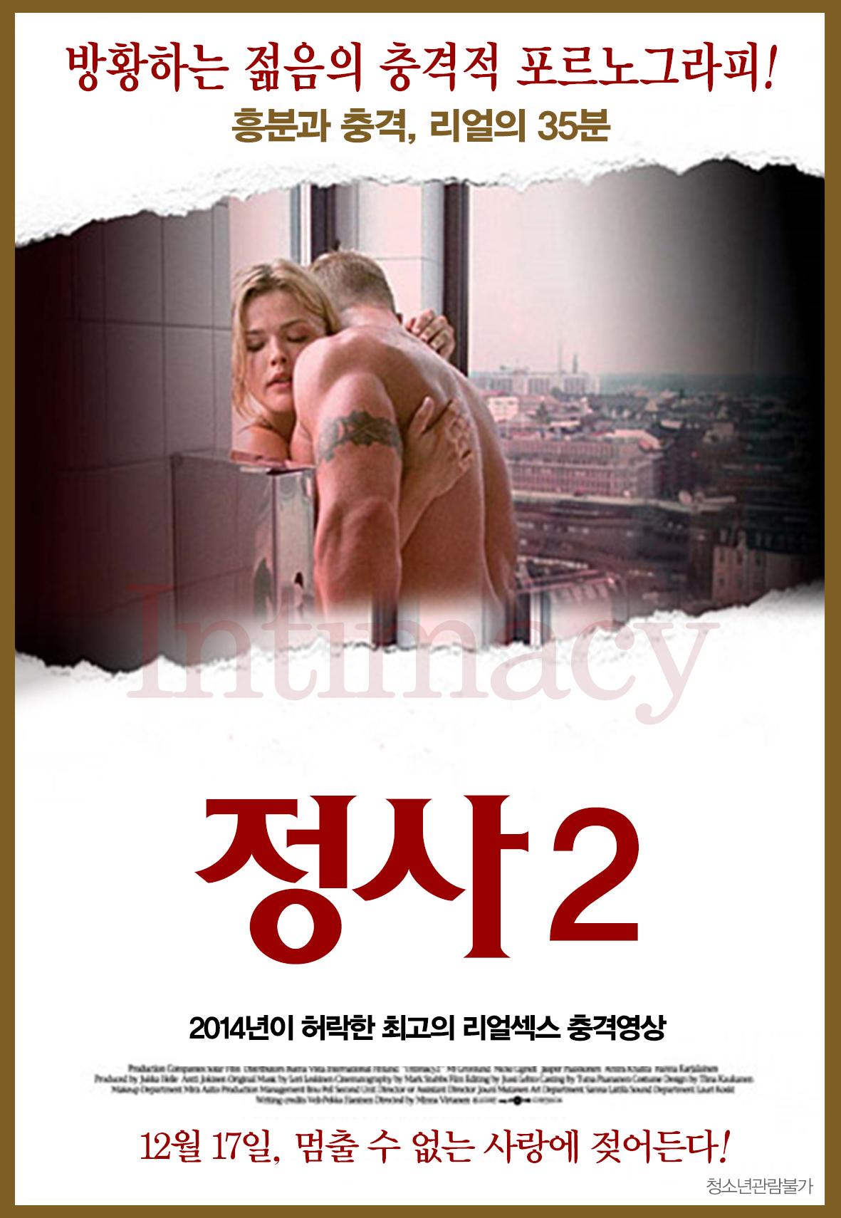 정사 2 (2004)