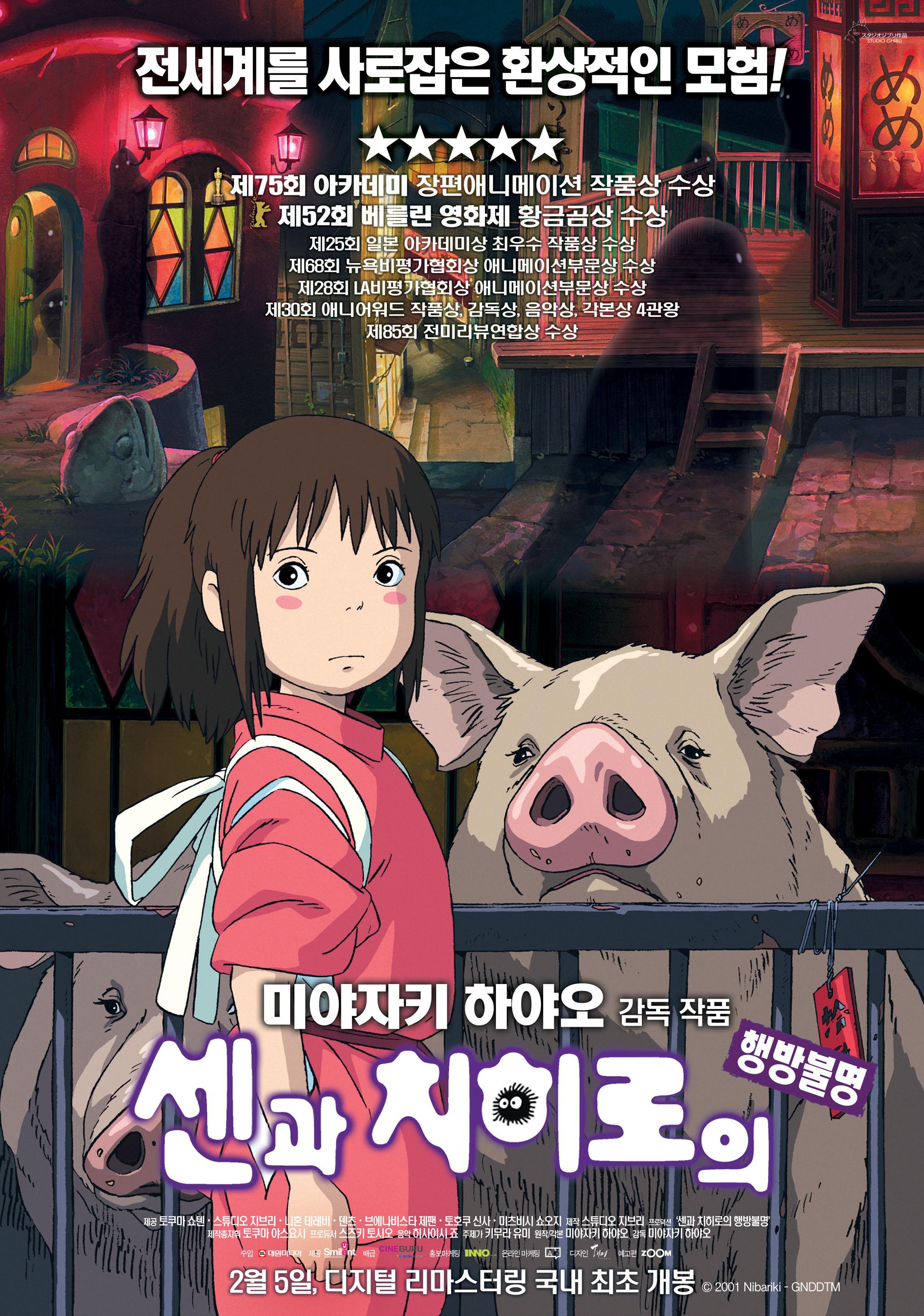 센과 치히로의 행방불명 (2001) (우리말더빙)
