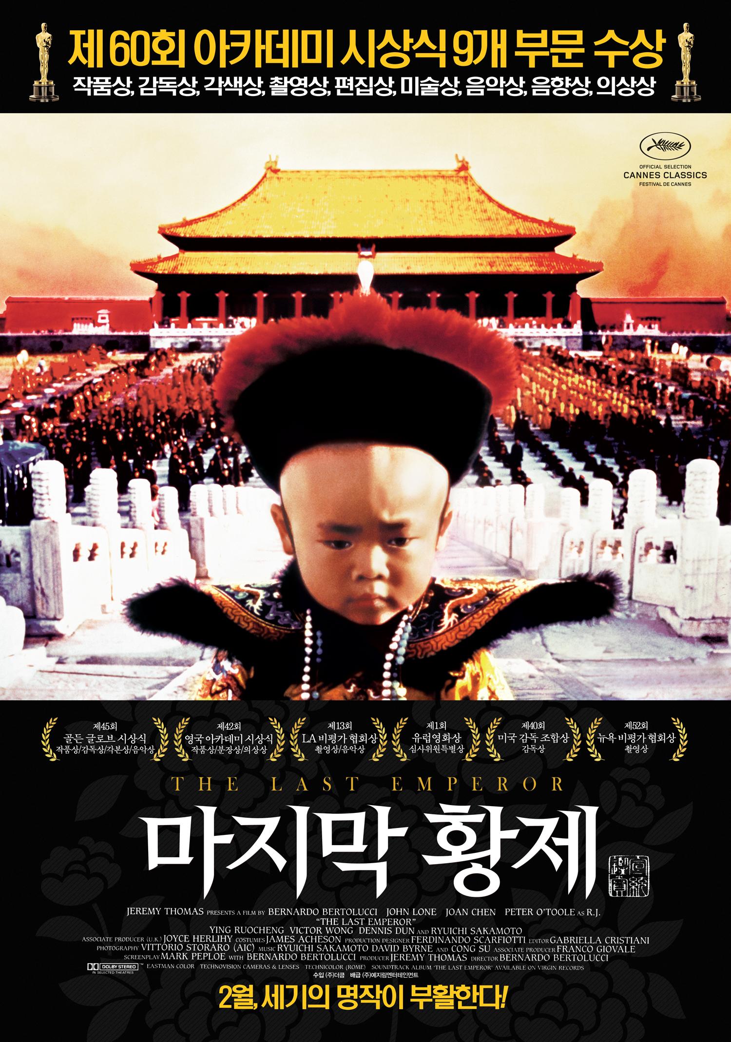 마지막 황제 (The Last Emperor, 1988)
