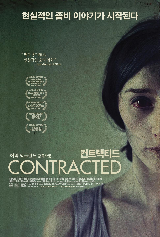 컨트랙티드 1 (Contracted, 2013)
