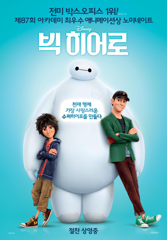 빅 히어로 (Big Hero 6, 2014)