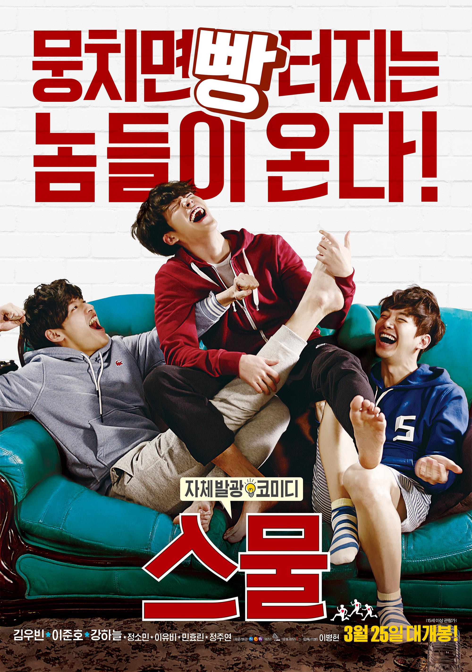 스물 (Twenty, 2015)