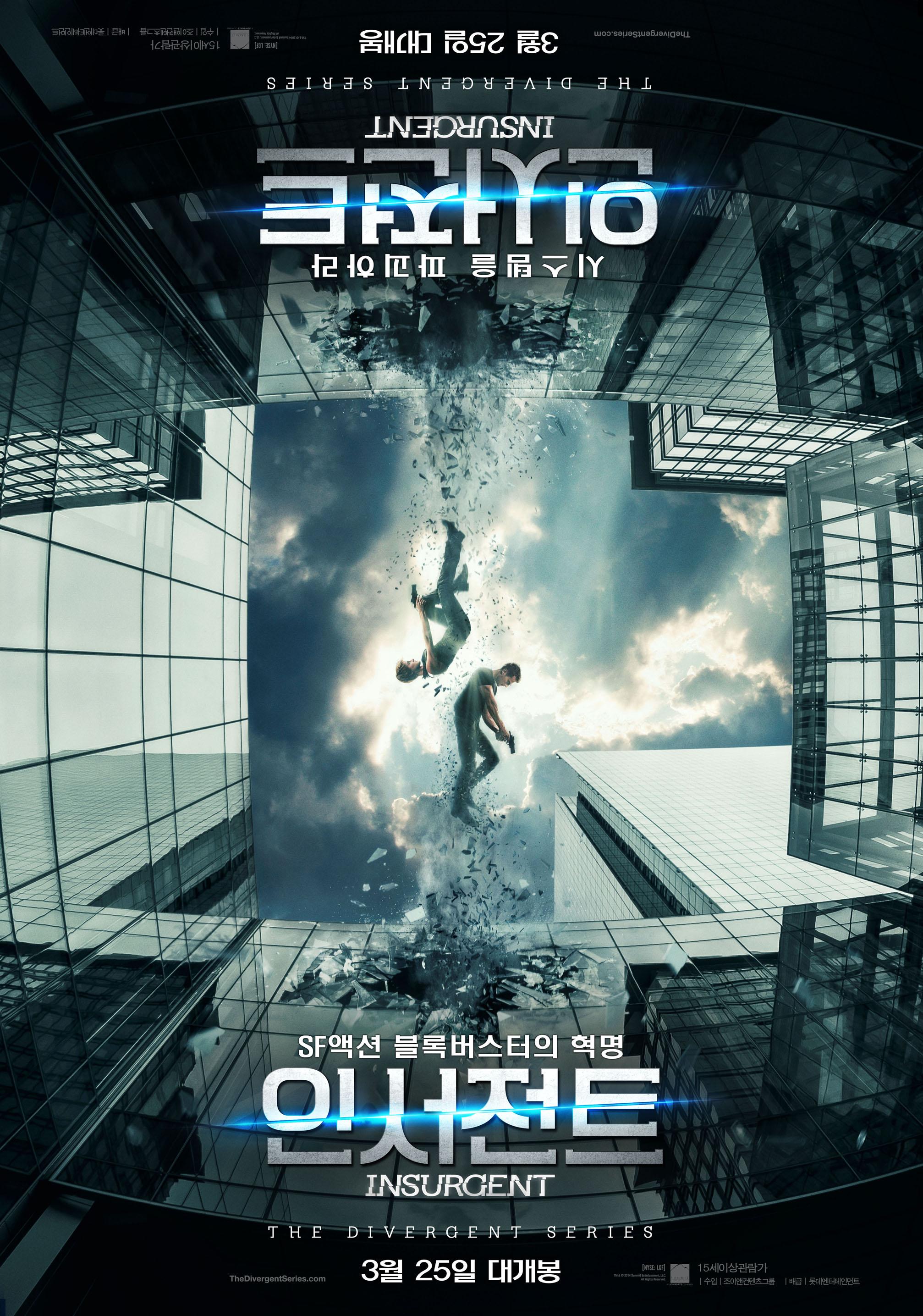 인서전트 (Insurgent, 2015)