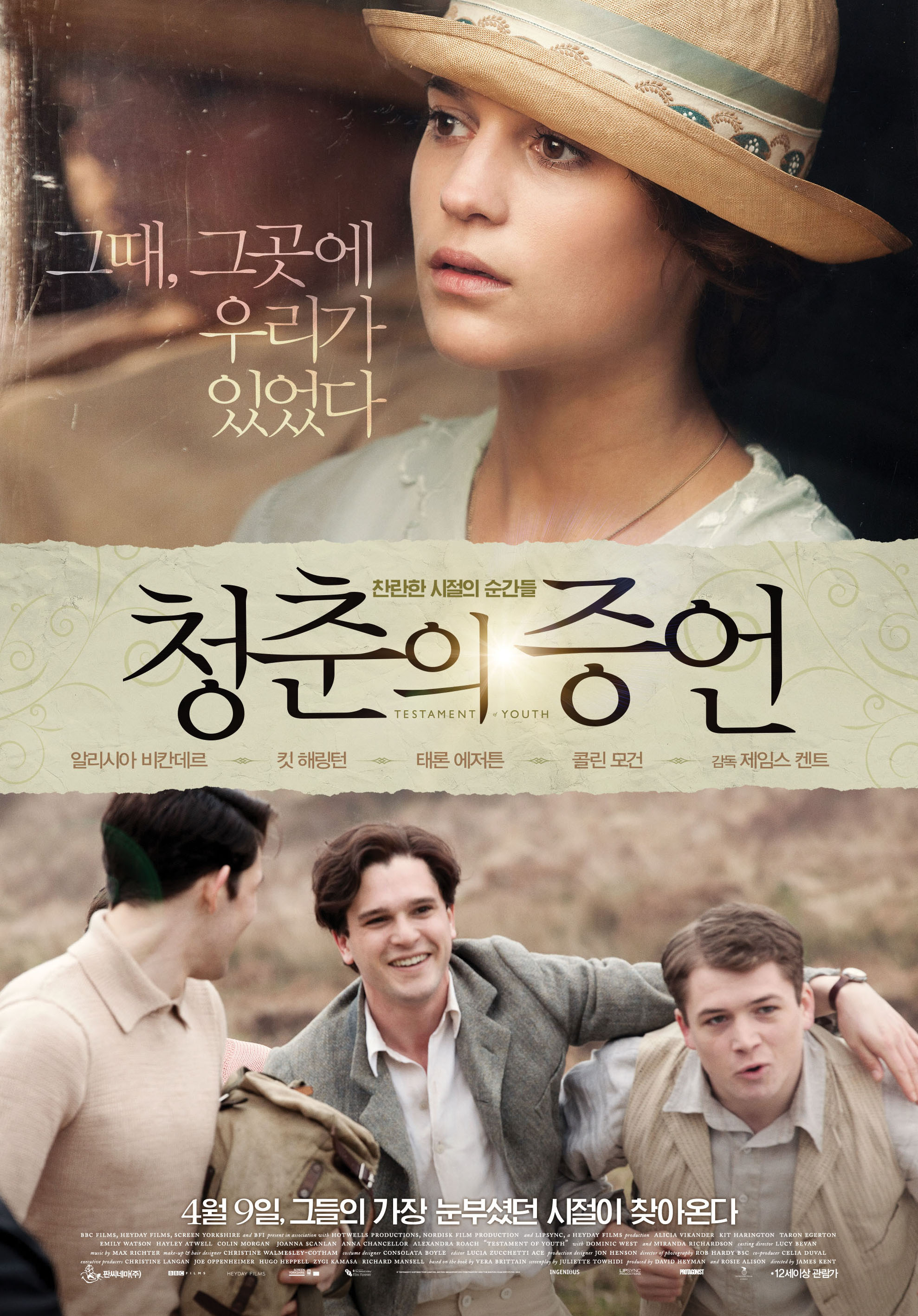 청춘의 증언 (Testament of Youth, 2015)
