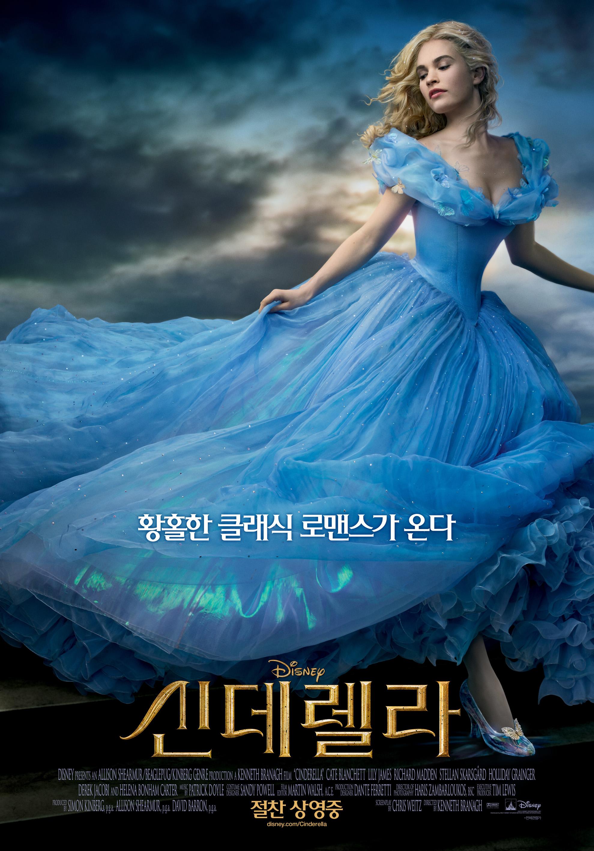 신데렐라 (Cinderella, 2015)