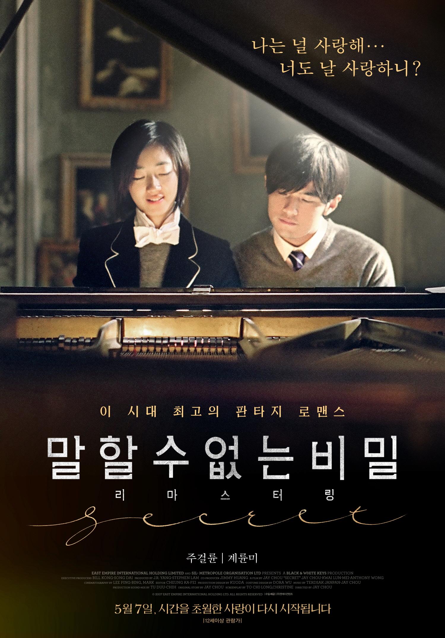 말할 수 없는 비밀 (Secret, 2007)