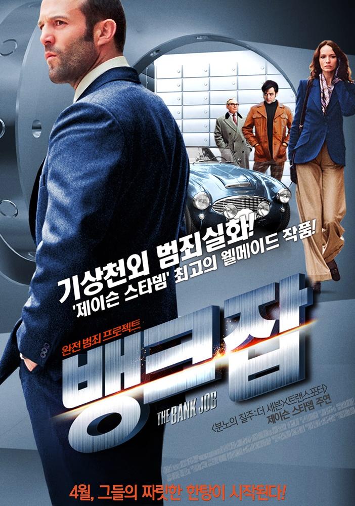 뱅크 잡 (The Bank Job, 2008)