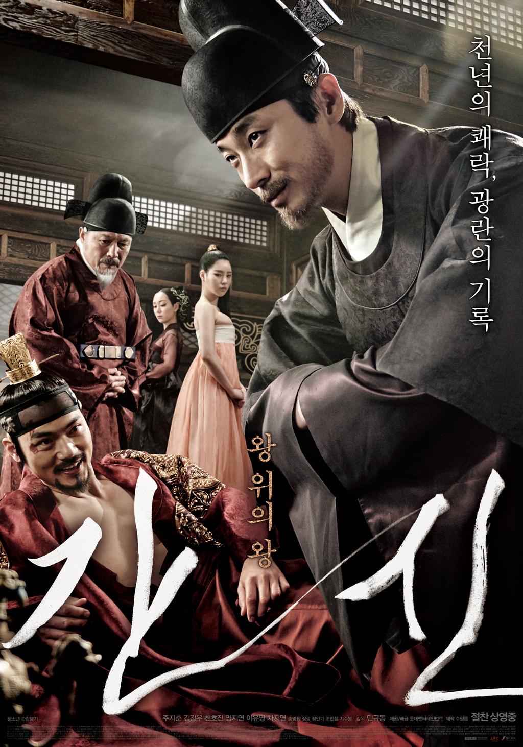 간신 (The Treacherous, 2014)