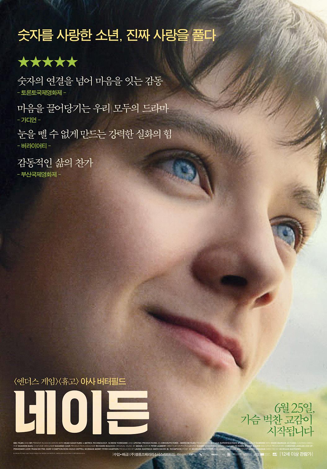 네이든 (2015)