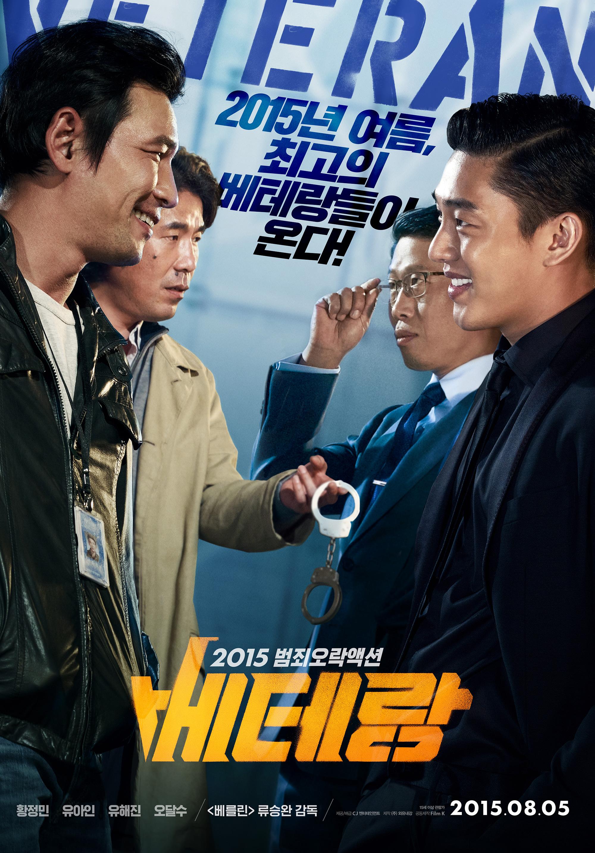 베테랑 (2015)