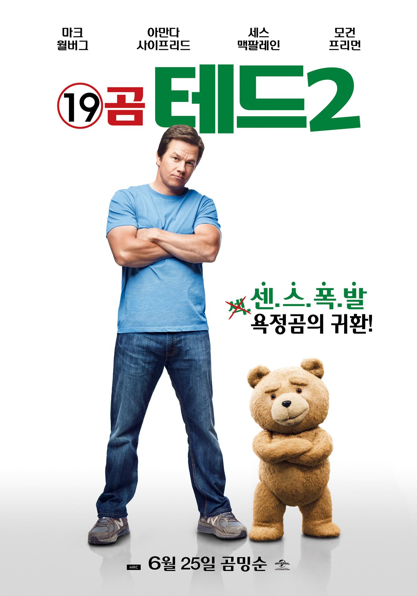 19곰 테드 2 (Ted 2, 2015)