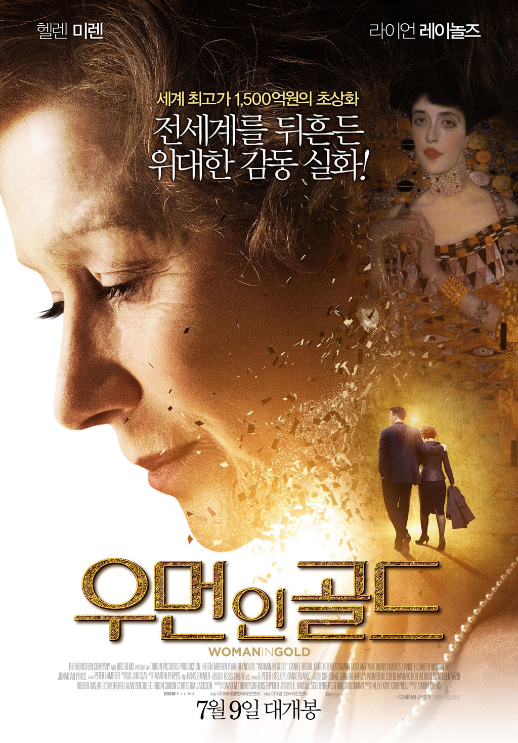 우먼 인 골드 (Woman in Gold, 2015)