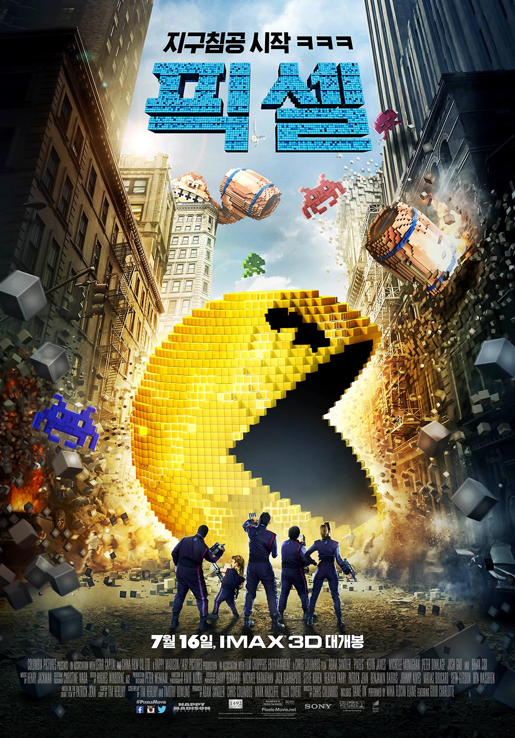 픽셀 (Pixels, 2015)