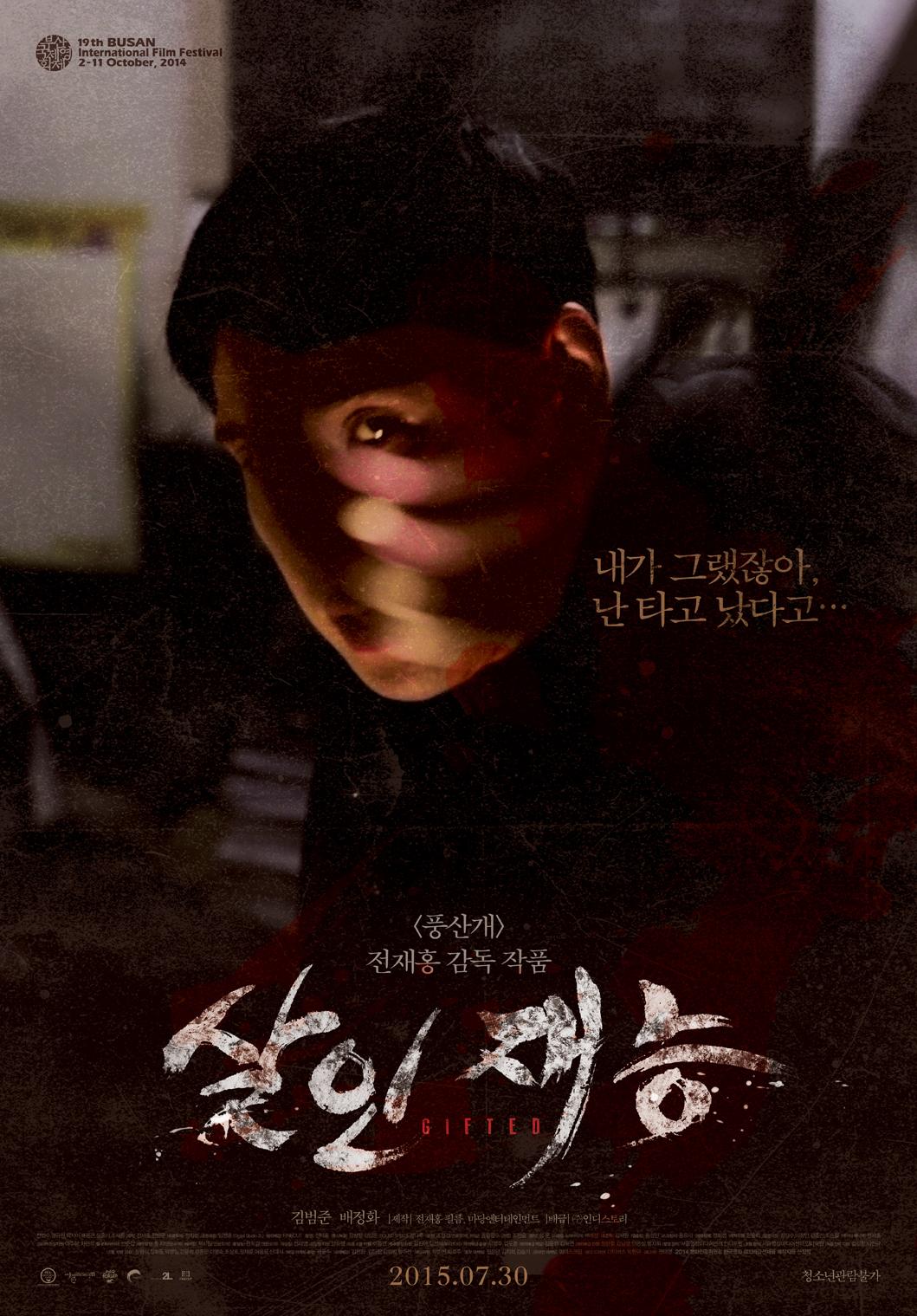 살인재능 (Gifted, 2015)
