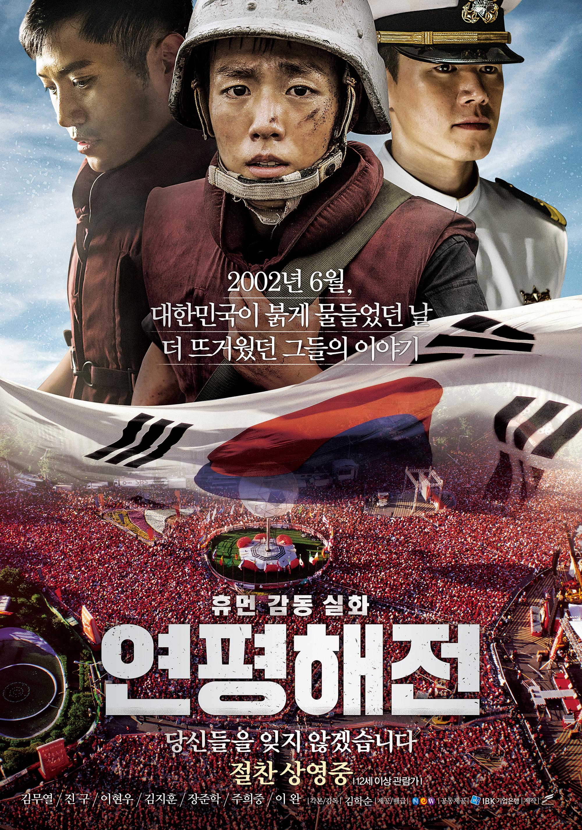 연평해전 (2015)