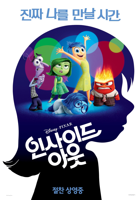 인사이드 아웃 (2015) (우리말더빙)