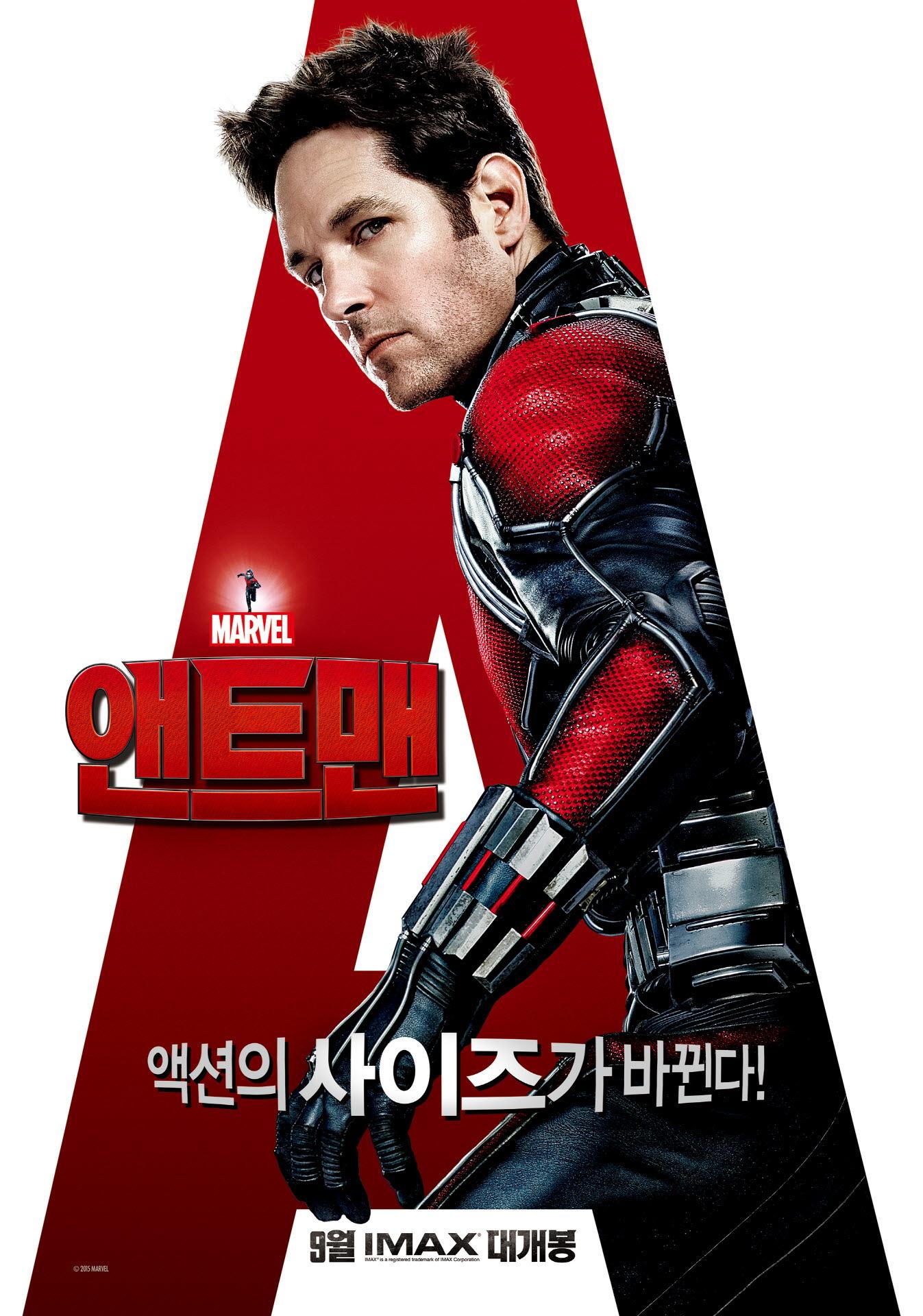 앤트맨 (Ant-Man, 2015)