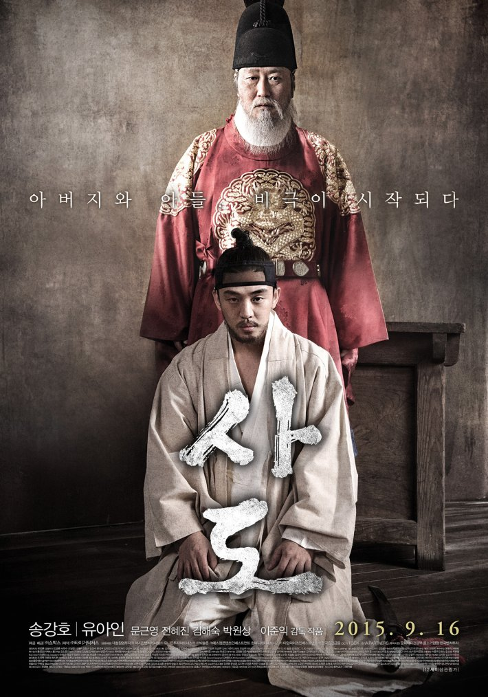사도 (The Throne, 2014)