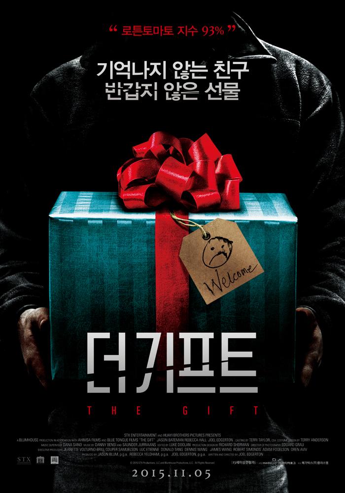 더 기프트 (The Gift, 2015)