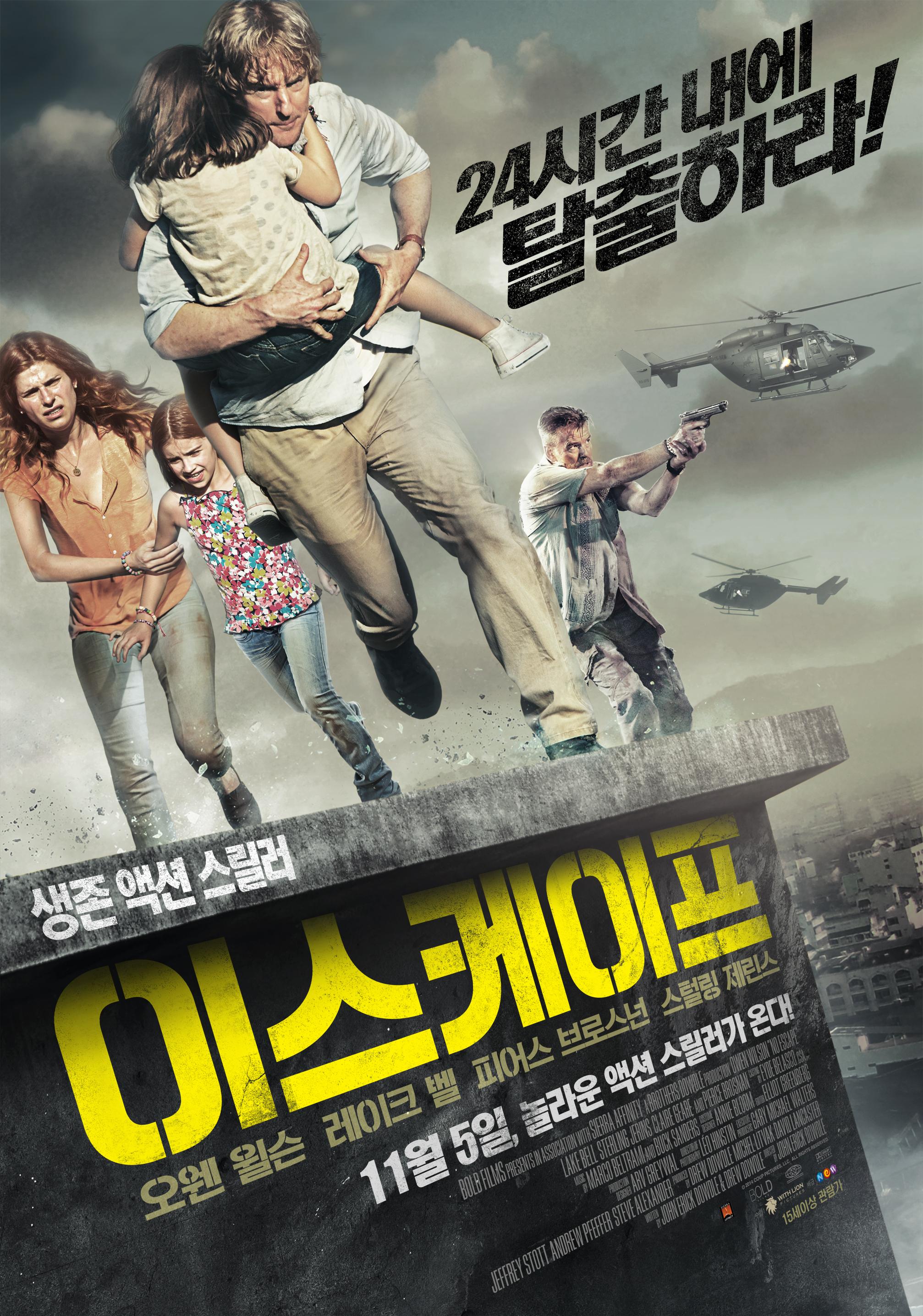이스케이프 (No Escape, 2015)