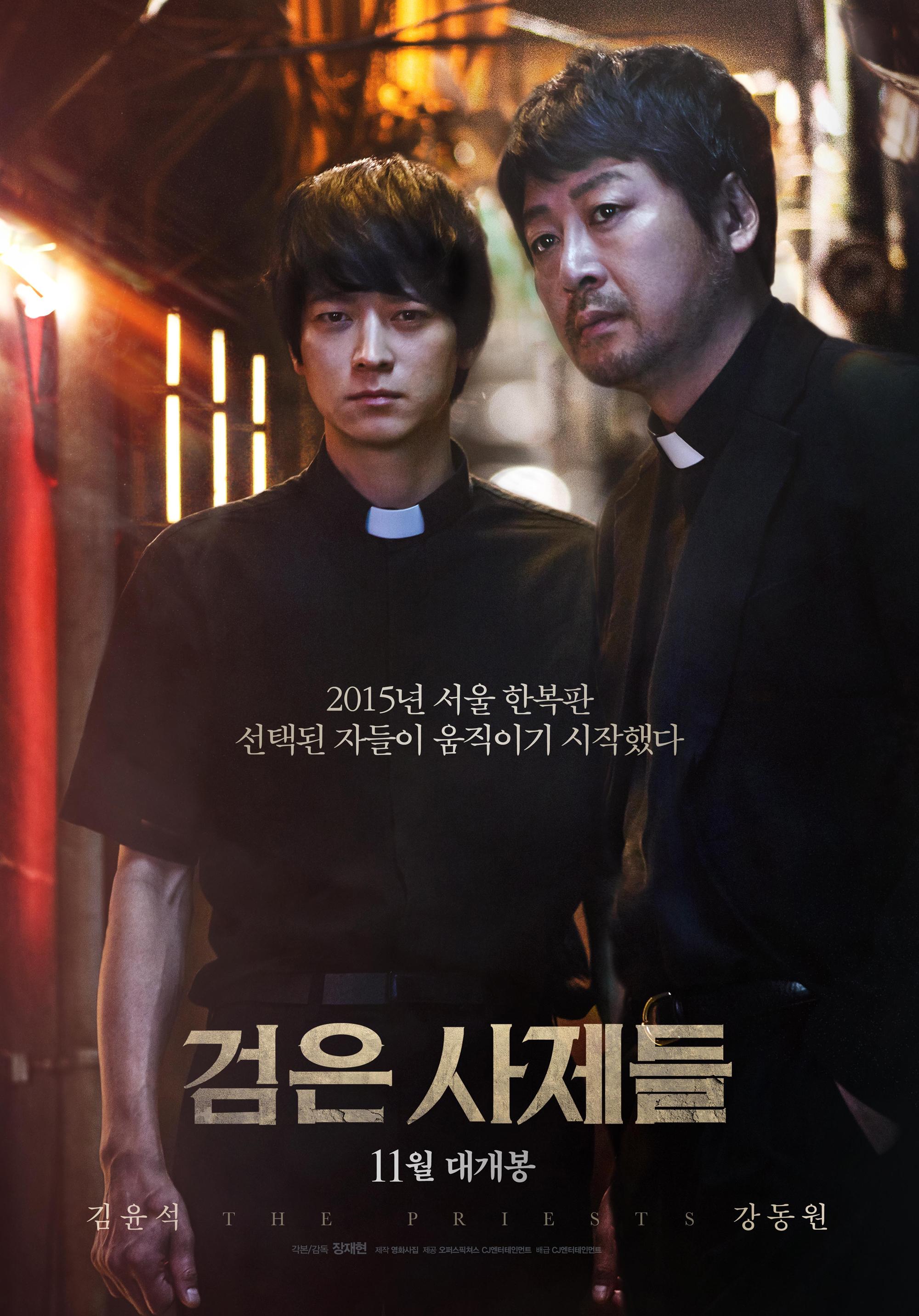 검은 사제들 (2015)