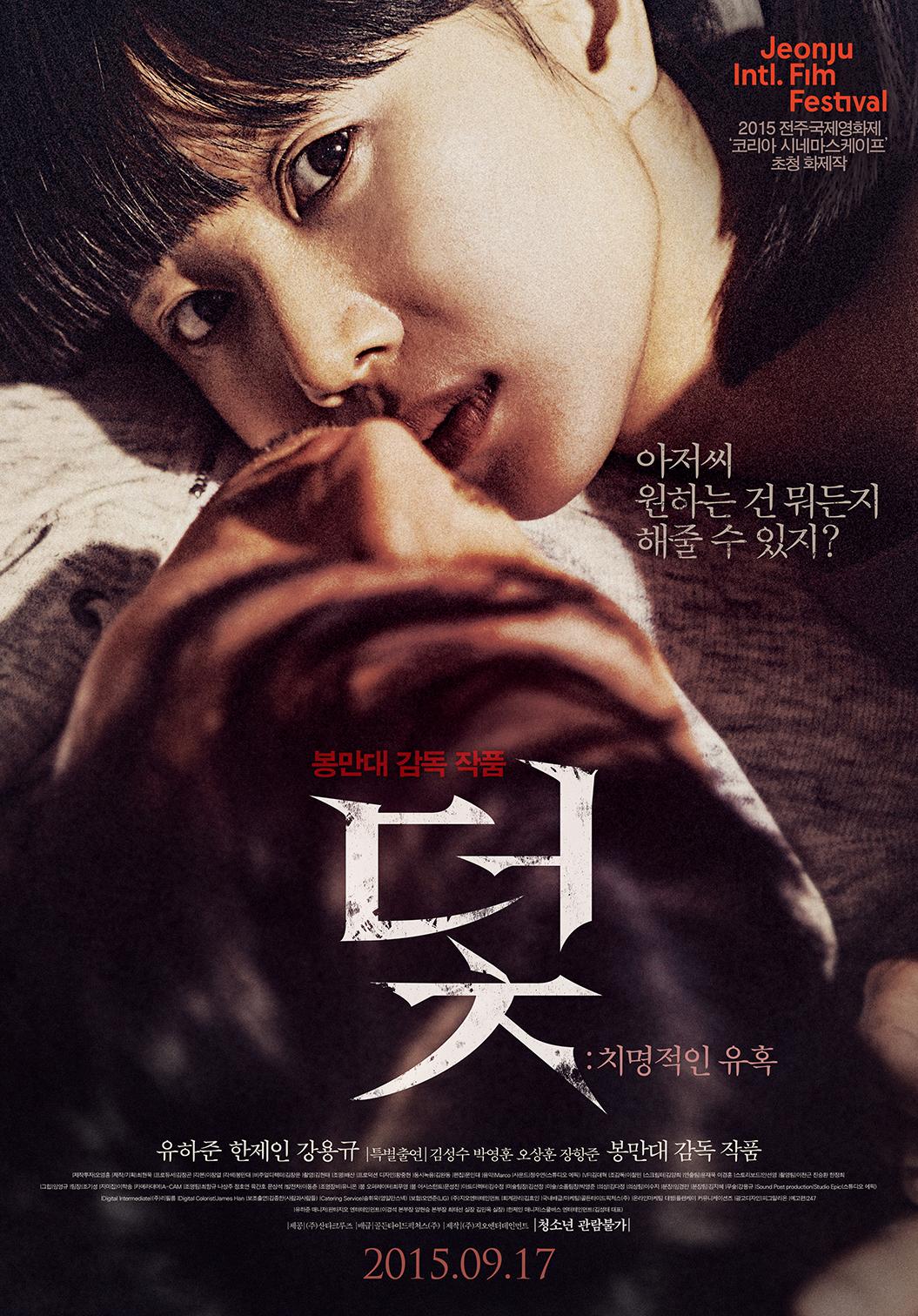 덫 : 치명적인 유혹 (Trap, 2015) (+19)