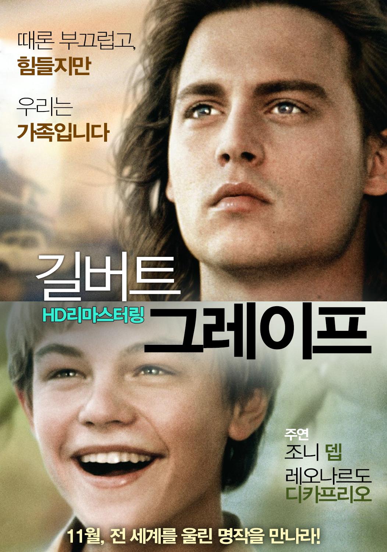 길버트 그레이프 (1994)