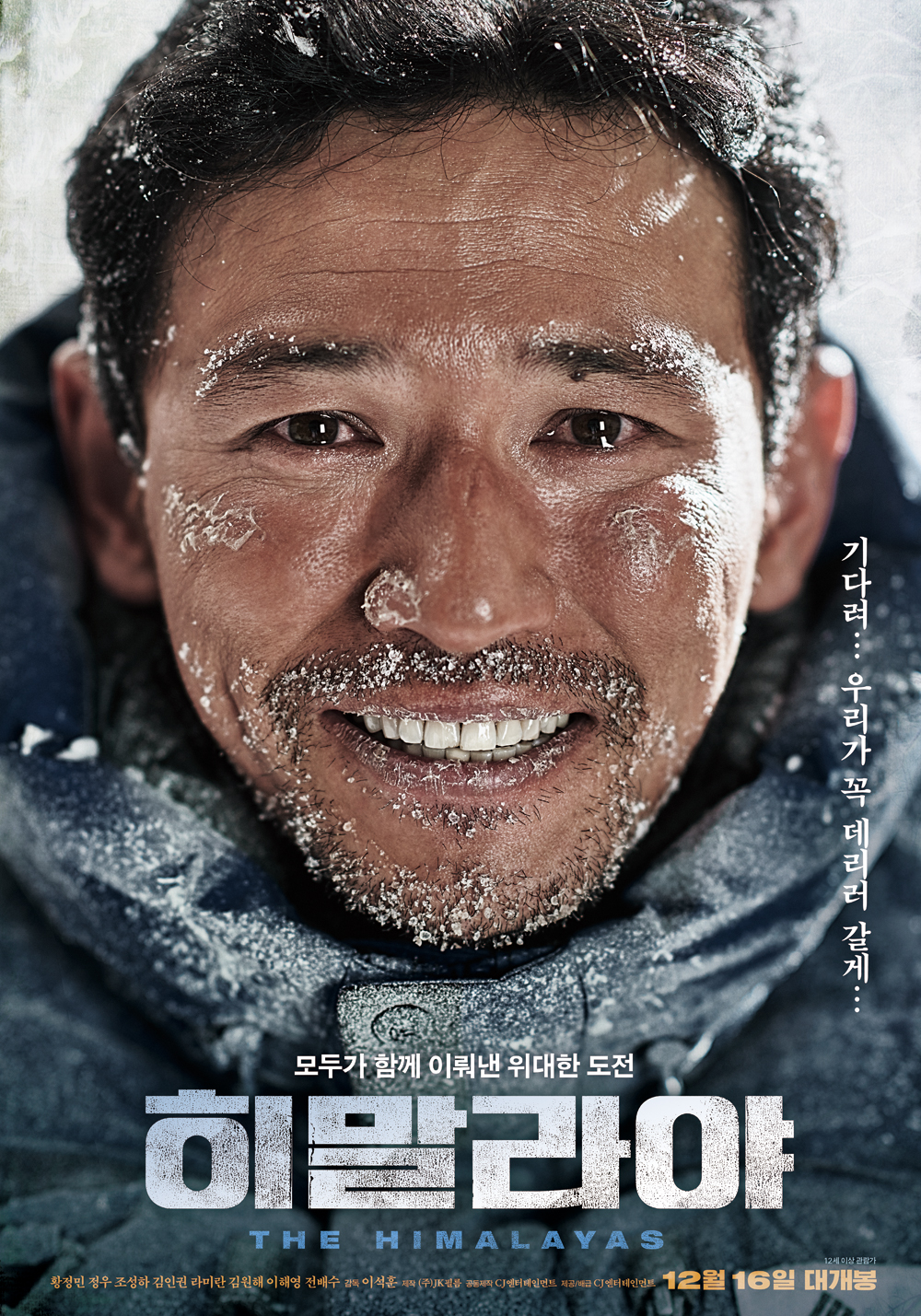 히말라야 (The Himalayas, 2015)