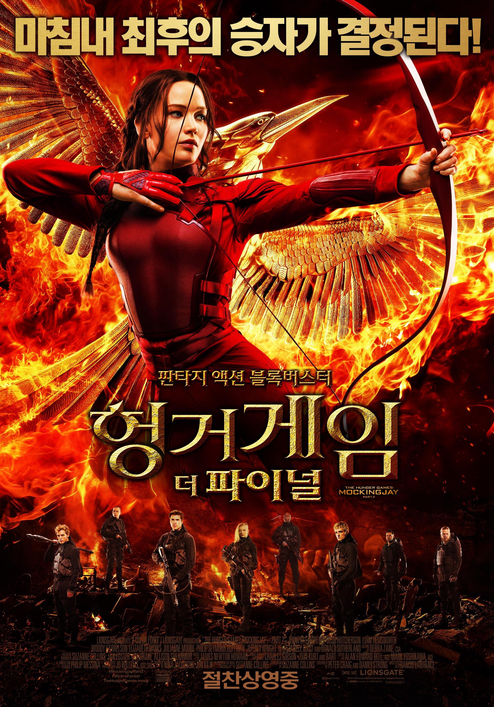 헝거게임 : 더 파이널 (The Hunger Games, 2015)