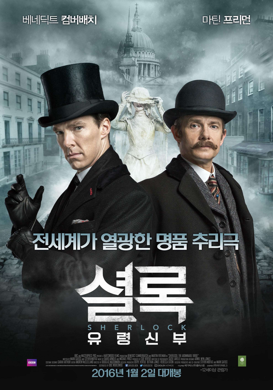 셜록 : 유령신부 (SHERLOCK, 2015)