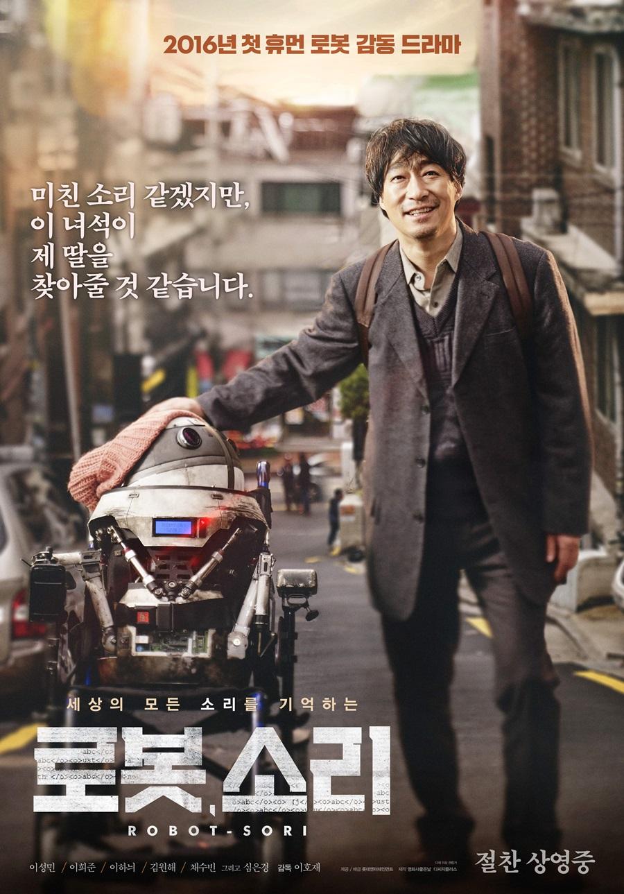 로봇, 소리 (2015)