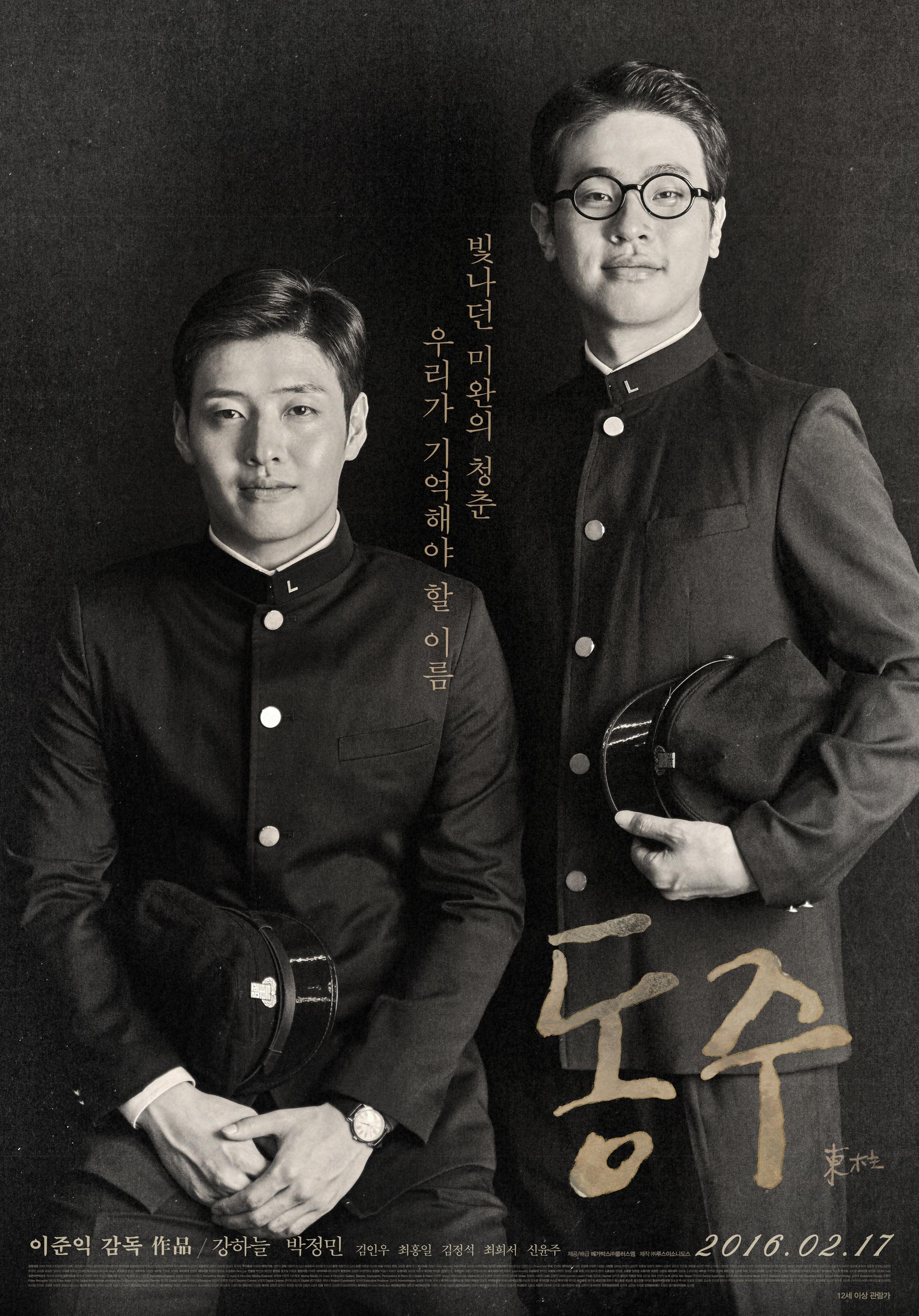 동주 (2016)