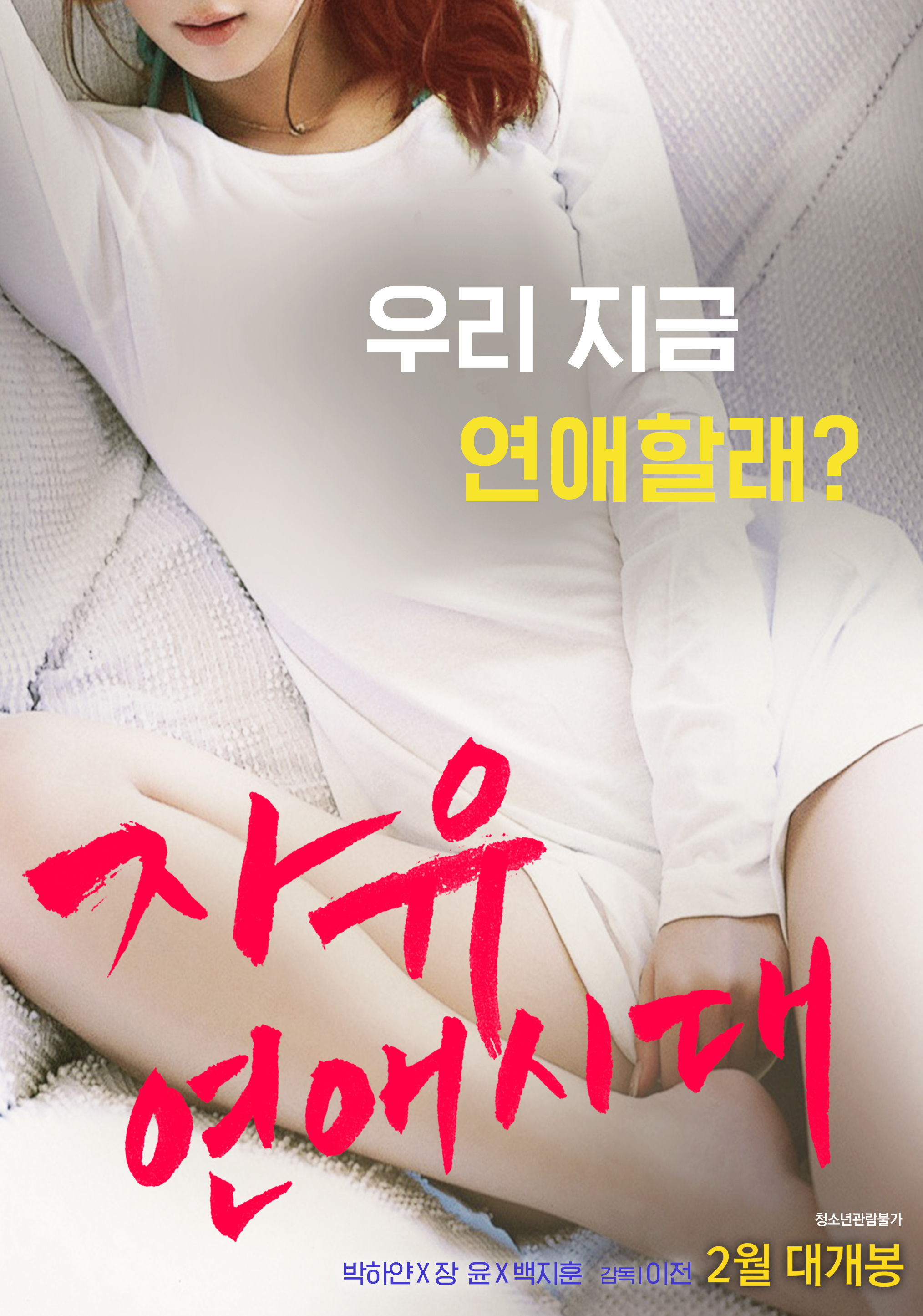 자유연애시대 (2016) (+19)