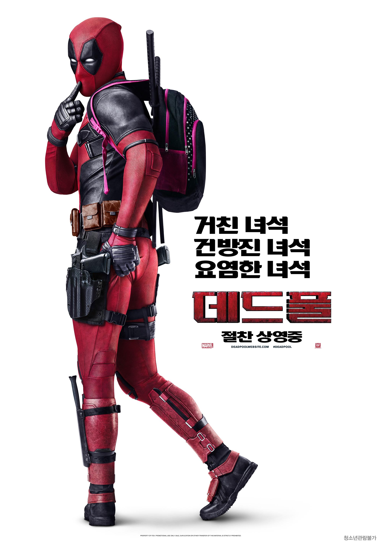 데드풀 (Deadpool, 2016)