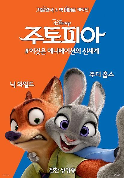 주토피아 (Zootopia, 2016) (우리말더빙)