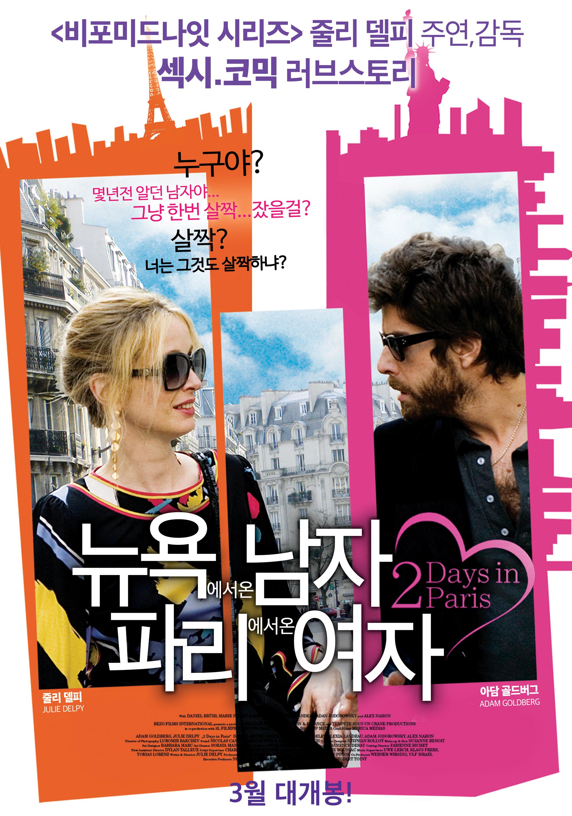 뉴욕에서 온 남자, 파리에서 온 여자