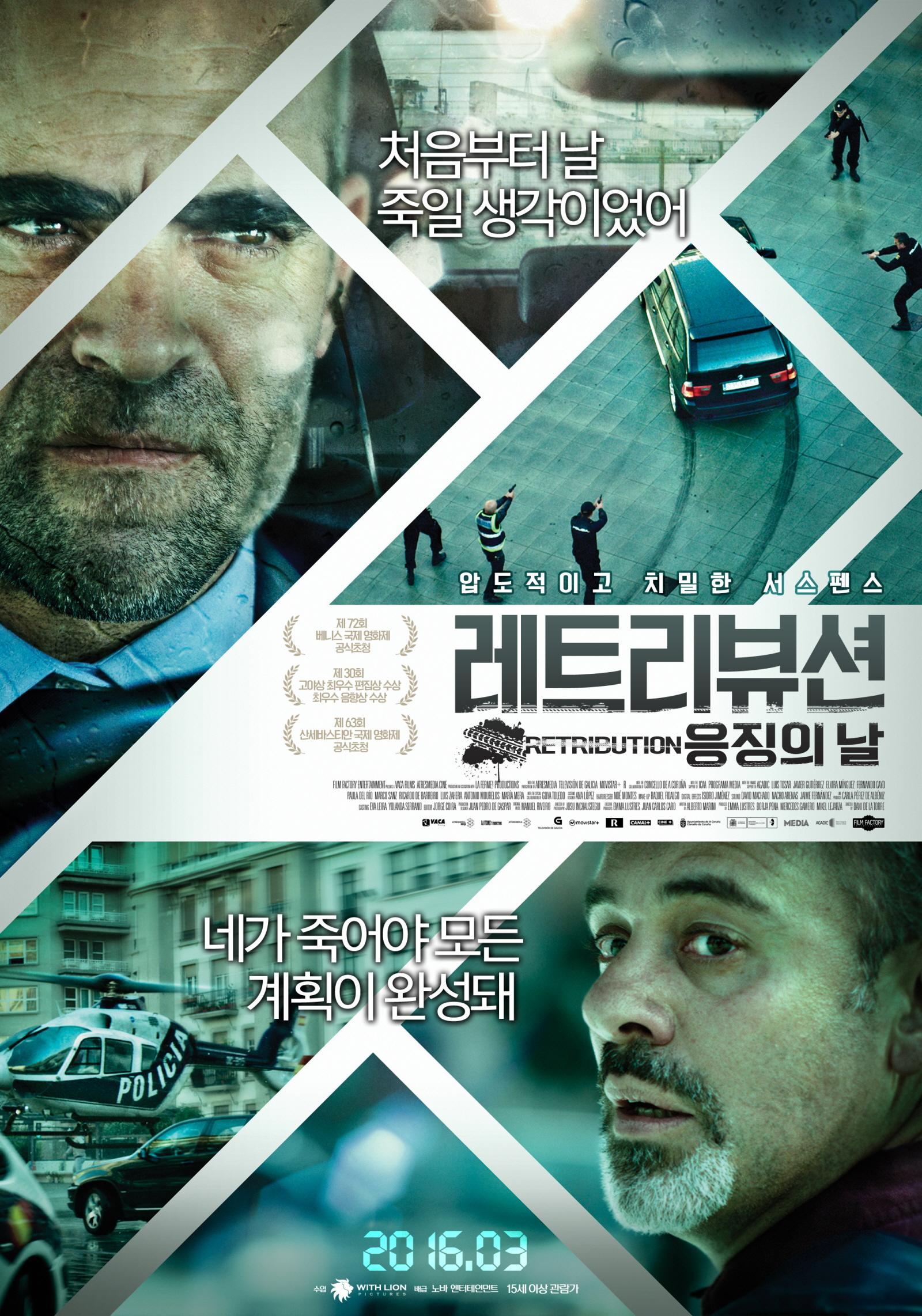 레트리뷰션 : 응징의 날 (2016)