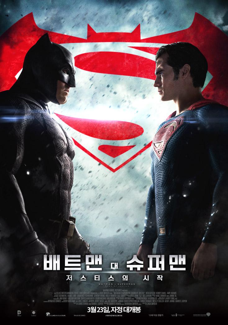 배트맨 대 슈퍼맨: 저스티스의 시작