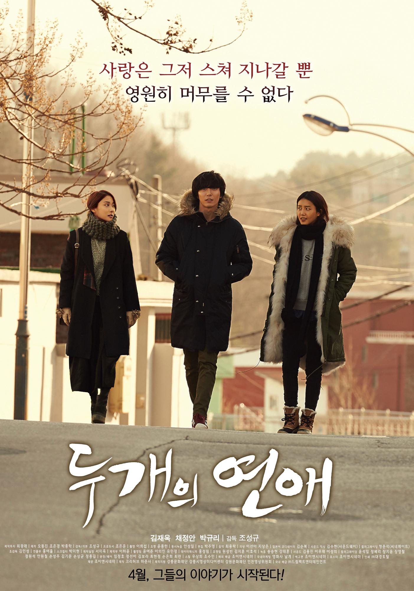 두 개의 연애 (2016)