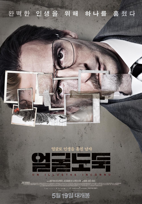 얼굴도둑 (2016)