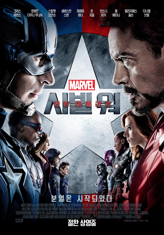 캡틴 아메리카 : 시빌 워 (2016)