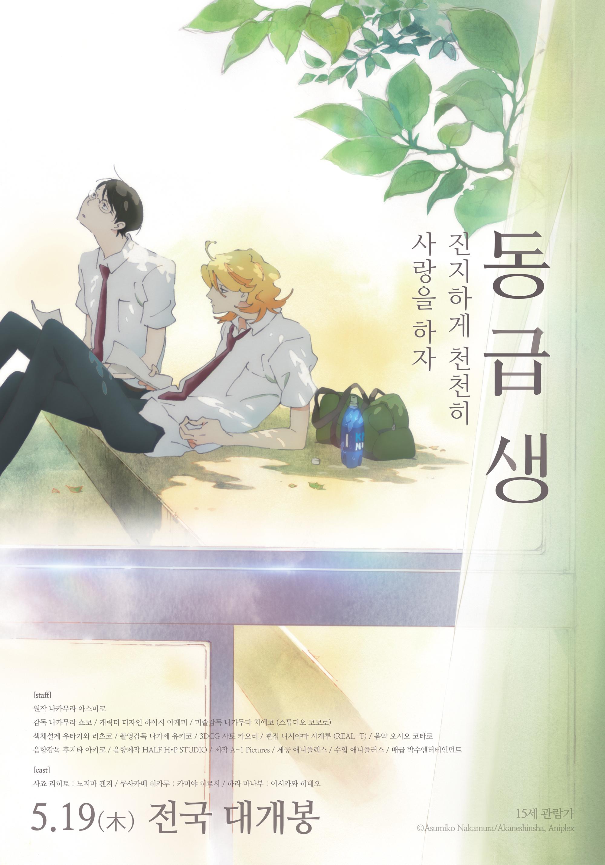 동급생 (Dou-kyu-sei, 2016)