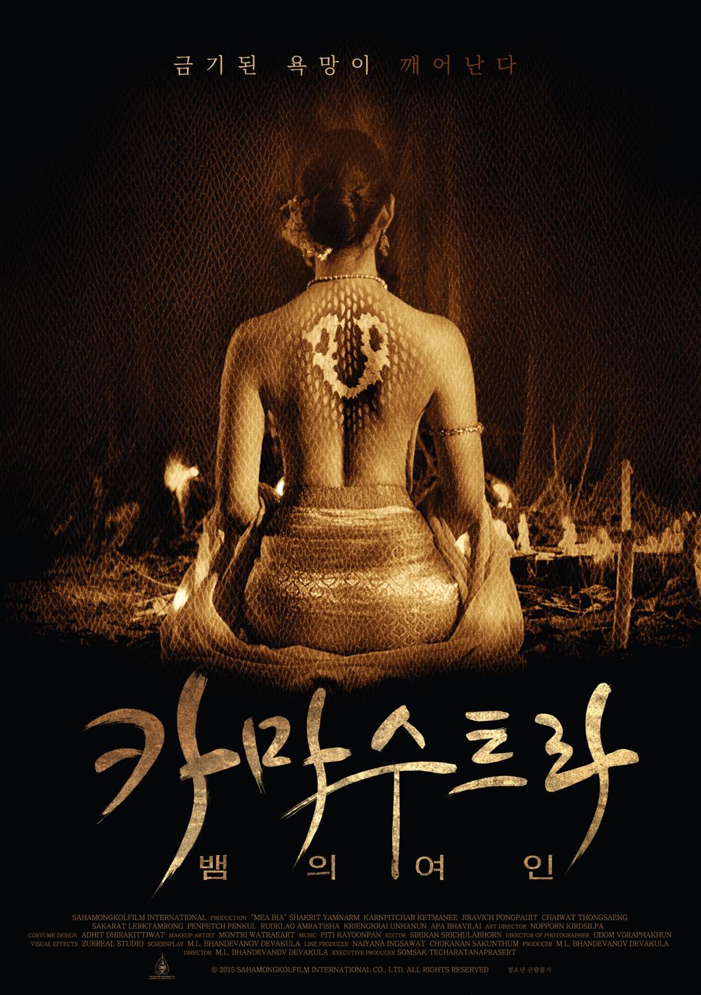 카마수트라 : 뱀의 여인 (Maebia, 2015)
